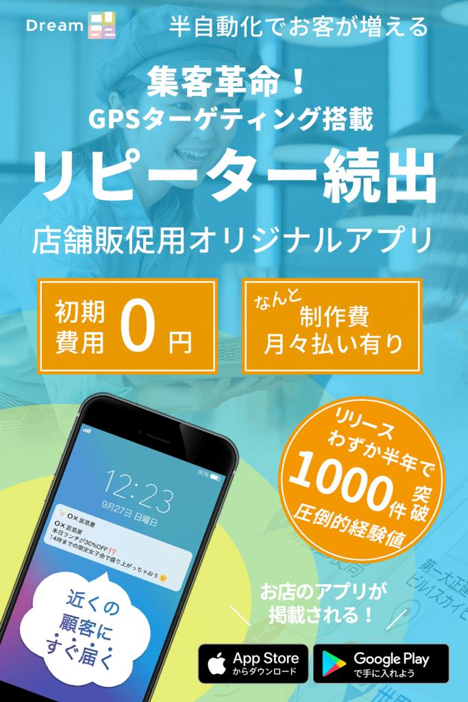 集客アプリDREAMCUBEの紹介