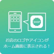 お店のロゴやアイコンがホーム画面に表示される!