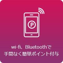 wi-fi、Bluetoothで手間なく簡単ポイント付与